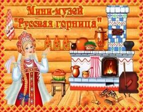 Мини-музей «Русская горница»