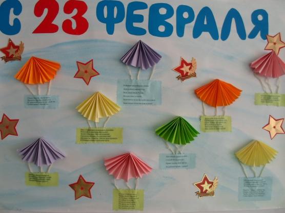 ❶Газета 23 февраля в детском саду Поздравление с 23 февраля от президента Газета