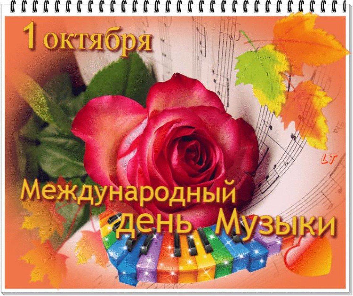 День музыки – 1 октября